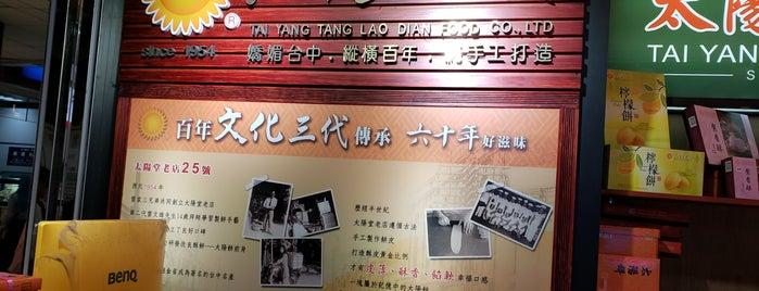 太陽堂老店 is one of Taipei Eats/Drinks/Shopping/Stays.