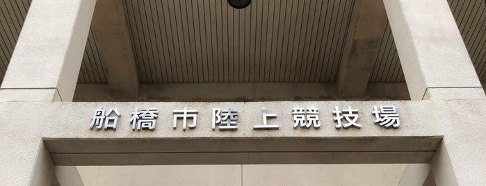 船橋市陸上競技場 is one of Funabashi・Ichikawa・Urayasu.