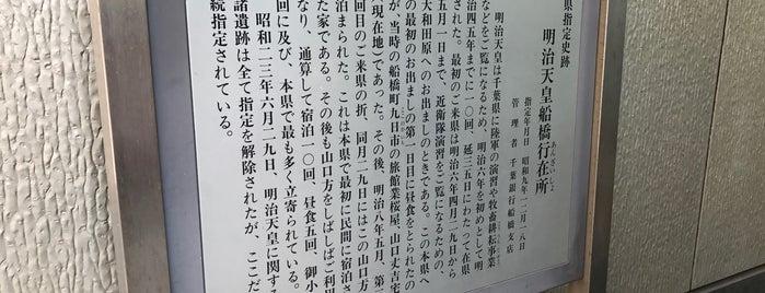 明治天皇船橋行在所 is one of 西郷どんゆかりのスポット.