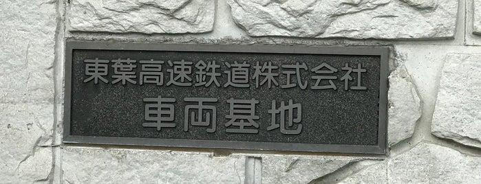 東葉高速鉄道車両基地 is one of ロケ場所など.