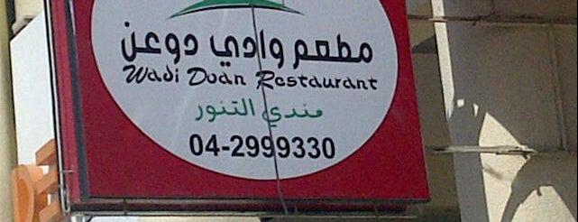 Wadi Doan Restaurant is one of Gespeicherte Orte von Ba6aLeE.