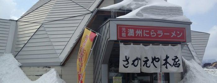 さかえや本店 is one of ラーメンのうまい店.