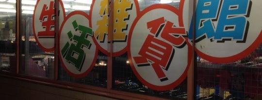 ダイソー 東京国分寺東元町店 is one of Posti che sono piaciuti a Tatsuzo.