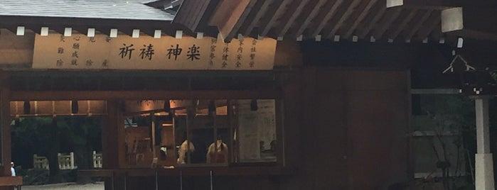 熱田神宮 神楽祈祷受付 is one of 愛知に旅行したらココに行く!.