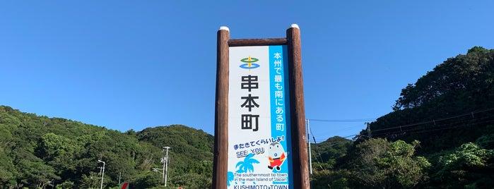 串本町 is one of SNIPPETY GUIDE.