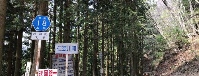 大峠 is one of 四国の酷道・険道・死道・淋道・窮道.