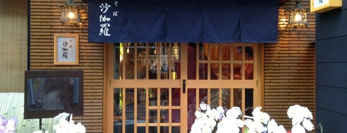 Sagara is one of Orte, die jun200 gefallen.