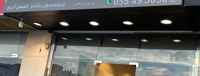 عسل الشدي البري is one of Sara 님이 좋아한 장소.