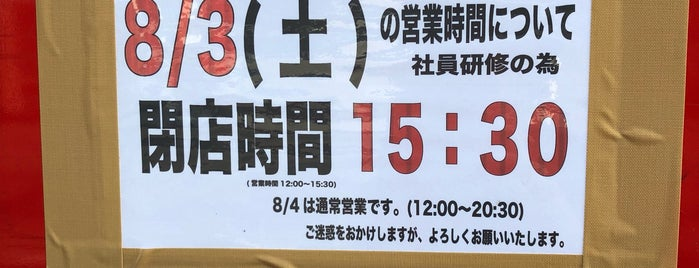 モンスターアクアリウム 川口店 is one of Lugares favoritos de Masahiro.
