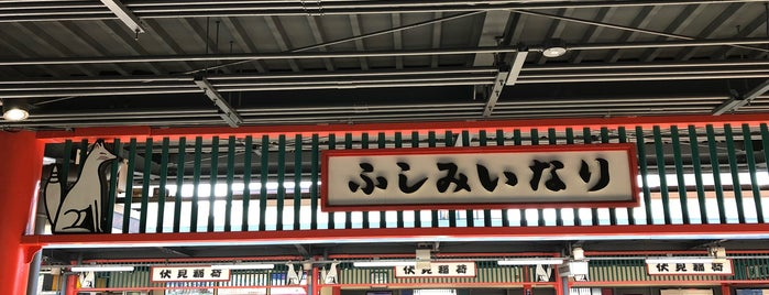 Fushimi-Inari Station (KH34) is one of Lugares favoritos de Jose.