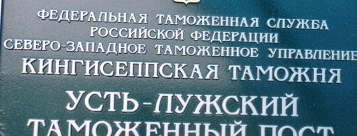 Усть-Лужский Таможенный Пост, Порт Усть-Луга is one of Lugares favoritos de Эммануил Виторган.