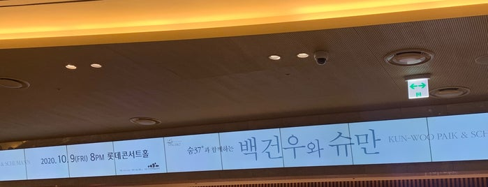 LOTTE Concert Hall is one of sjさんのお気に入りスポット.