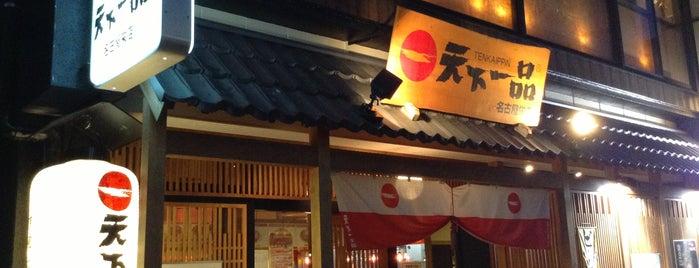 天下一品 名古屋栄店 is one of 伏見ランチ.