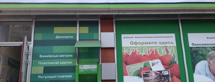 ПриватБанк is one of Смешные подсказки Киева..