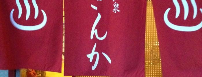 秦野天然温泉 さざんか is one of 神奈川県の温泉.