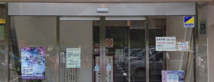 いやしの湯 is one of 神奈川県の温泉.
