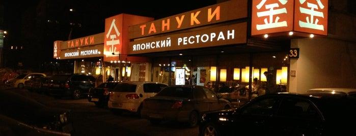 Тануки is one of Alexandr'ın Beğendiği Mekanlar.