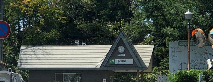 新鶴駅 is one of JR 미나미토호쿠지방역 (JR 南東北地方の駅).