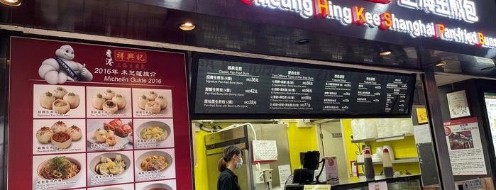 Cheung Hing Kee Shanghai Pan-fried Buns is one of HONG KONG.