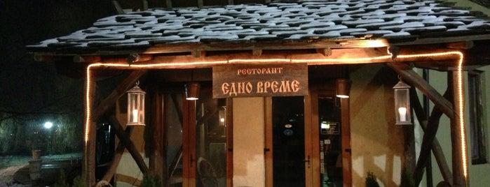 Ресторант Едно Време is one of Sofia.