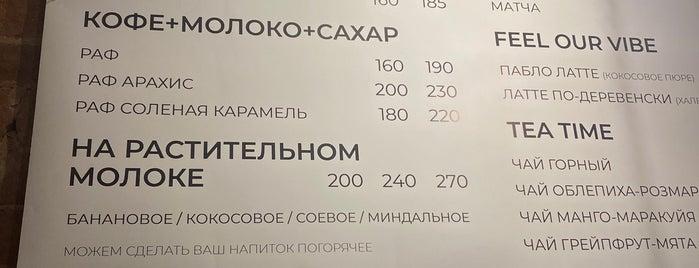 Библиотека кофе is one of Krasnodar.
