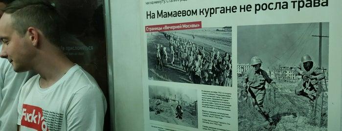 Поезд «Народный ополченец» is one of Alexander : понравившиеся места.