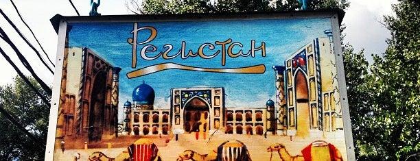 Регистан is one of Tempat yang Disukai Maksim.