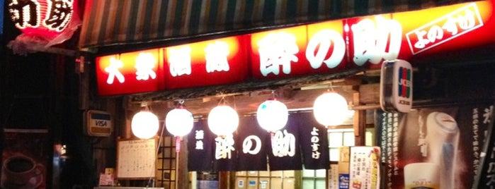 居酒屋 酔の助 is one of Hide: сохраненные места.
