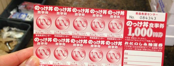 古川市場 青森魚菜センター is one of 行って食べてみたいんですが、何か?.