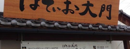 ぱてぃお大門 is one of Gespeicherte Orte von DOT HOSTEL.