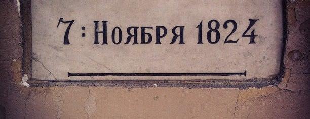Мемориальная доска «Вышина воды 7 ноября 1824» is one of Stanislavさんのお気に入りスポット.