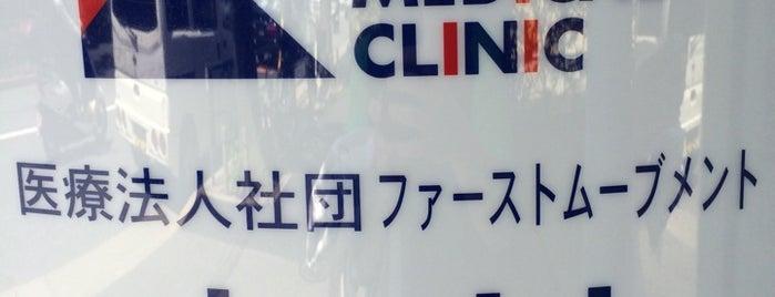木村メディカルクリニック is one of Tempat yang Disukai まるめん@下級底辺SOCIO.