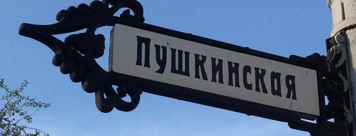 Пушкинская улица is one of Катеринаさんのお気に入りスポット.