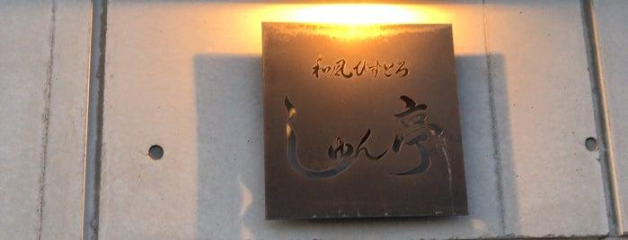 しゅん亭 is one of goryugoさんの保存済みスポット.