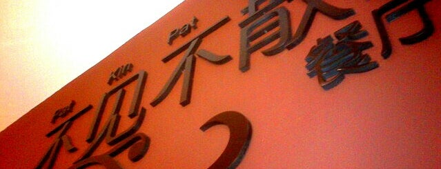 Pat Kin Pat Sun Cafe (不见不散) is one of Adrian 님이 저장한 장소.