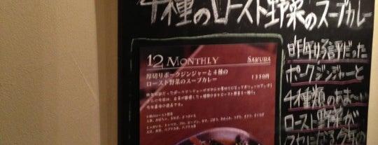 Soup Curry SAMURAI. さくら店 is one of Hokkaido.
