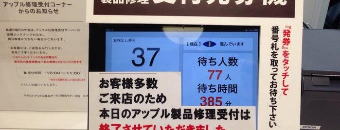 カメラのキタムラ is one of Apple正規サービスプロバイダー.