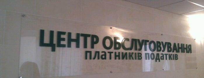 Центр обслуговування платників податків Голосіївського району is one of Киев.