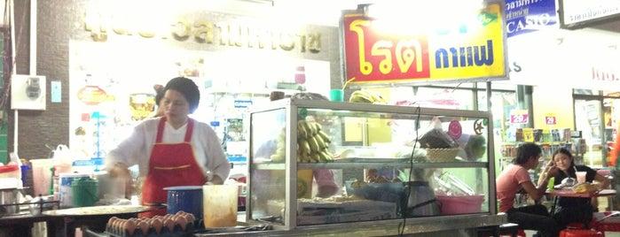 โรตี สี่แยกมนุษย์โบราณ is one of Thailand.