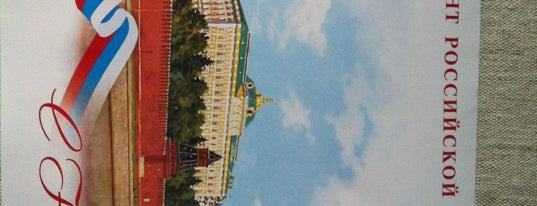 Kuznya Palace is one of Дмитрий'ın Beğendiği Mekanlar.