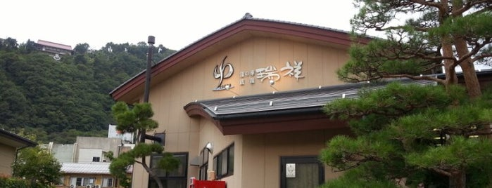 湯の華銭湯瑞祥 上山田本館 is one of Lugares favoritos de Tanaka.
