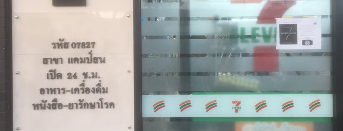 7-Eleven is one of Veeさんのお気に入りスポット.