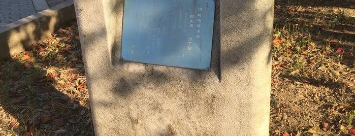 旧町名継承碑『四条通一〜四丁目』 is one of 旧町名継承碑.