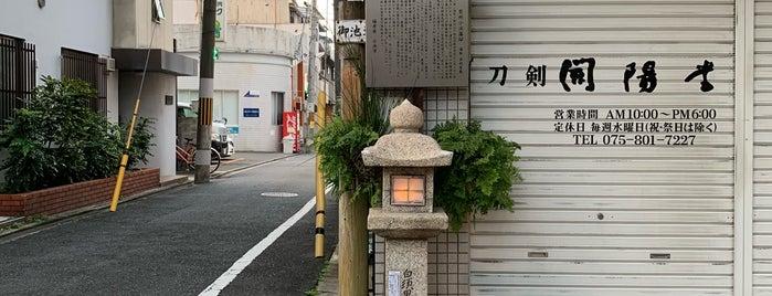 若州小浜藩邸跡 is one of 西郷どんゆかりのスポット.
