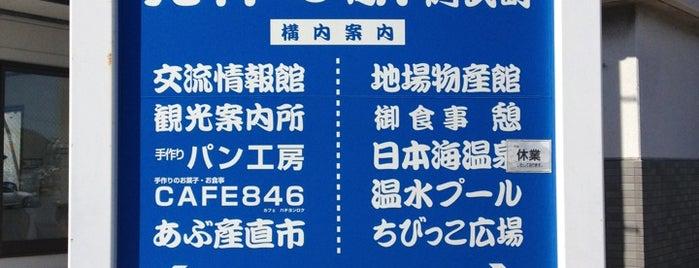 道の駅 阿武町 is one of 道の駅.