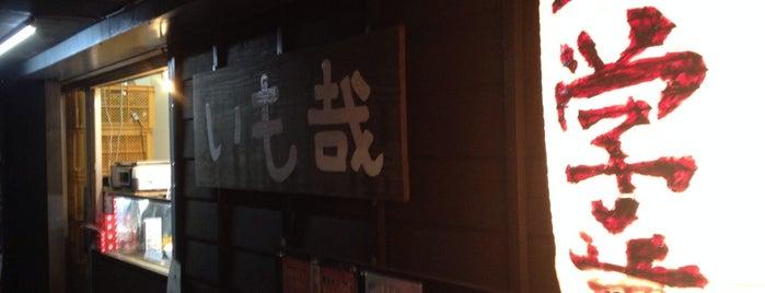 いも哉 is one of Tempat yang Disimpan Hide.