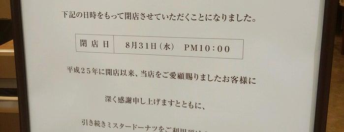 ミスタードーナツ イオンモール幕張新都心ショップ is one of closed.