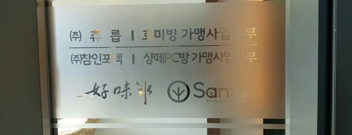 chooreup (츄릅) is one of 서울버블티.