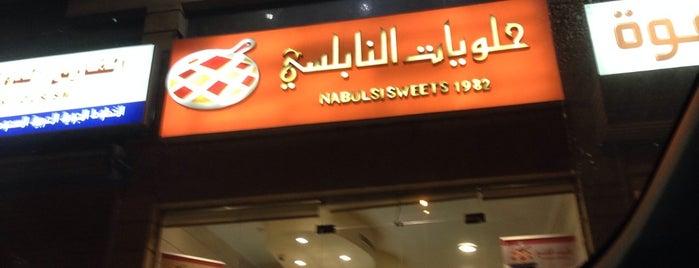 حلويات النابلسي is one of Asma : понравившиеся места.