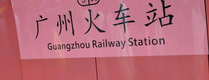 Metro Guangzhou Railway Station is one of Lugares favoritos de Shank.